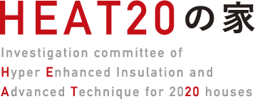 HEAT20の家 Investigation committee of Hyper Enhanced Insulation and Advanced Technique for 2020 houses