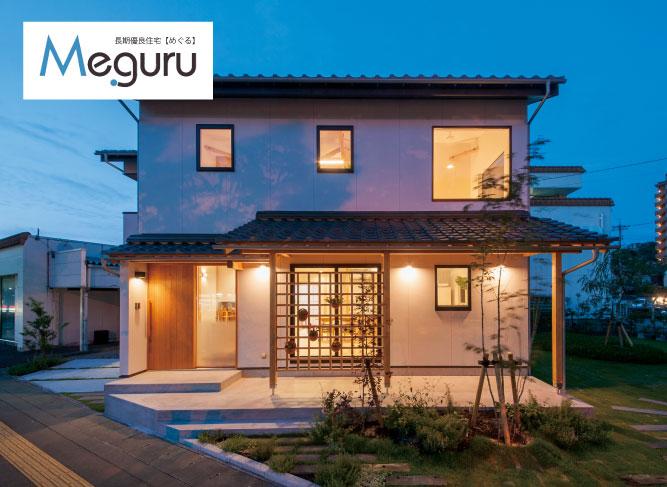 長期優良住宅[めぐる] Meguru