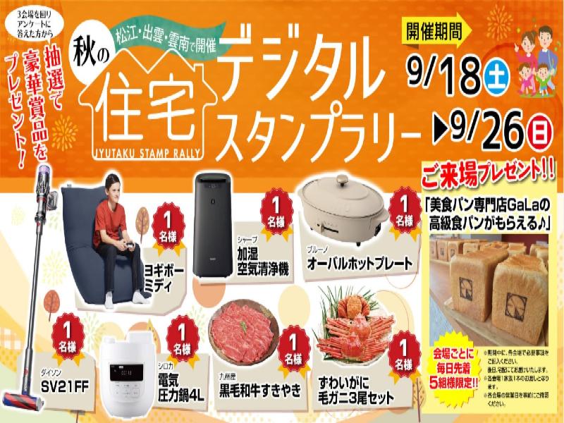 【9/18(土)-9/26(日)】秋のデジタルスタンプラリーに参加します!