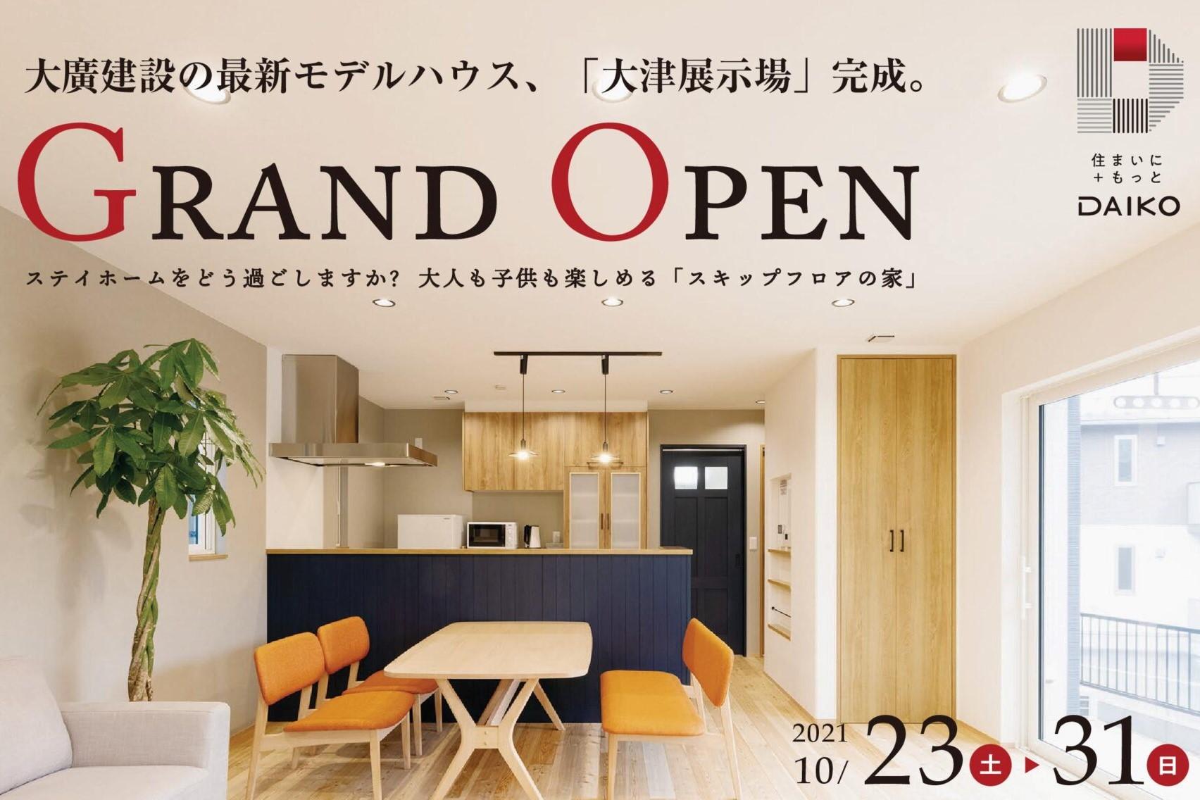 【10/23(土)-10/31(日)】大津展示場GRAND OPENイベント開催!!